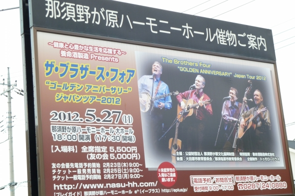 The Brothers Four 2012 Japan Tour ~ MarkPearsonMusic.com