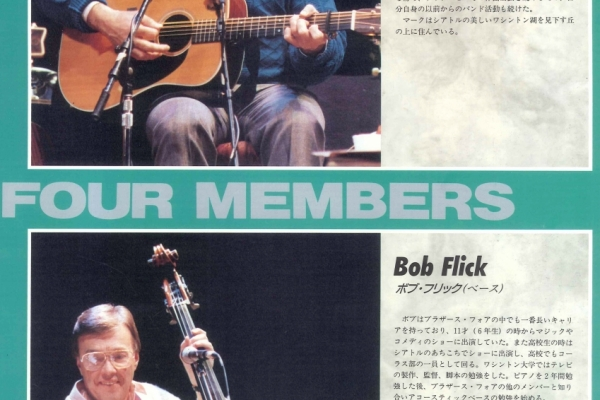 The Brothers Four in Japan Mark Pearson and Bob Flick