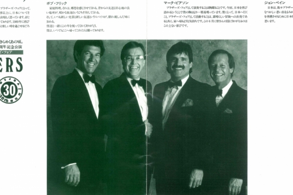 The Brothers Four in Japan